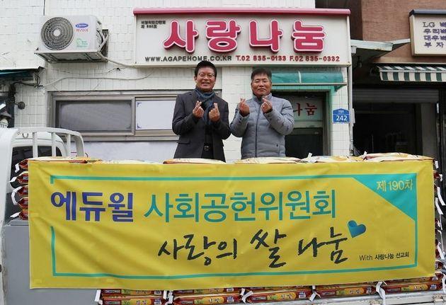 지난 21일 '사랑의 쌀 나눔'기증식을 진행한 에듀윌 정학동 대표이사(왼쪽)와 사랑나눔 선교회 임명식