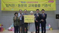 """에듀윌 사회공헌위원회 양형남 회장이 전하는 나눔펀드 이야기 """"회사와 임직원이 함께 희망을"""