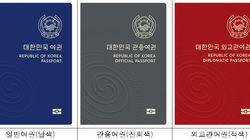 새로 발급되는 여권에 주민번호