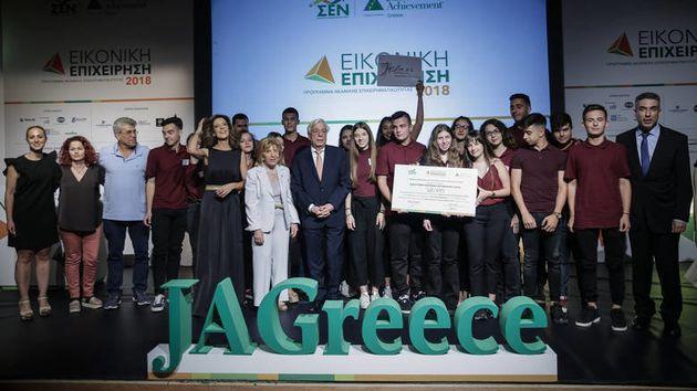 Ευρωπαϊκό βραβείο μαθητικής επιχειρηματικότητας για το Pierce και την