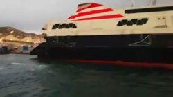 Φέρι-μποτ προσέκρουσε σε πλοίο στο λιμάνι