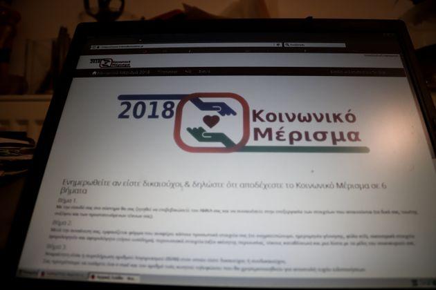 Μέχρι τις 21 Δεκεμβρίου η προθεσμία για την υποβολή αιτήσεων για το κοινωνικό