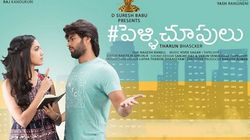 Why The Success Of 'Pelli Choopulu' Is Great News For Telugu