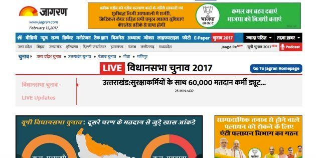 Dainik Jagran Online Editor Arrested For Publishing Uttar Pradesh Exit