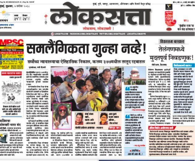 Marathi paper Loksatta's front-page coverage of the Supreme Court's verdict on Section