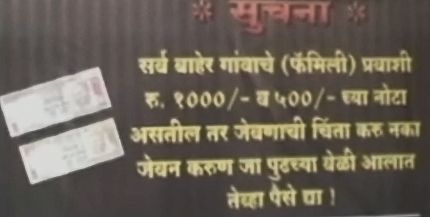 Eat Now, Pay Later: A Dhaba In Maharashtra Provides Succour To Cash-Strapped