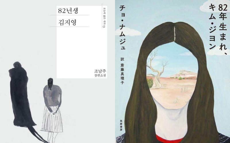 일본에서 책 '82년생 김지영'이 품절사태를 겪고