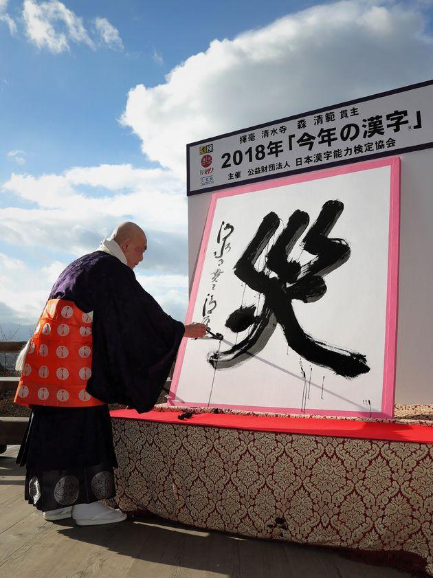 [3줄뉴스] 일본이 올해의 한자로 '재앙 재(災)'를