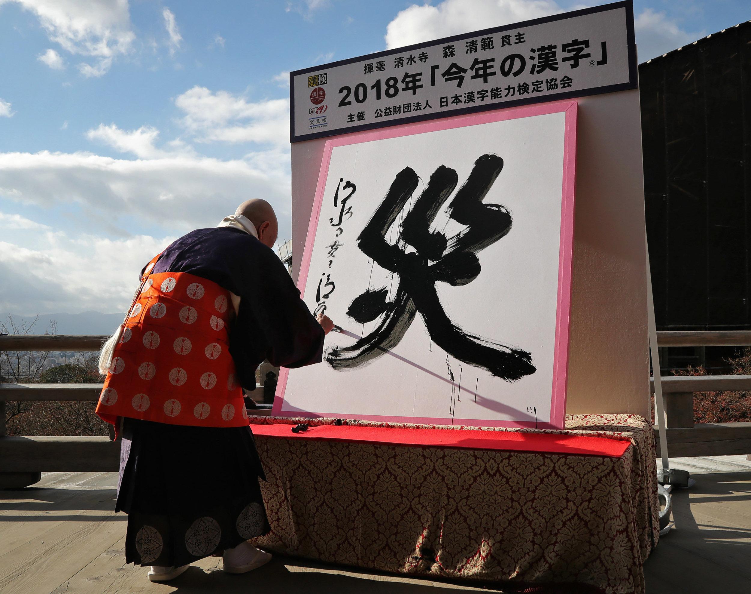 [3줄뉴스] 일본이 선정한 '올해의 한자'는