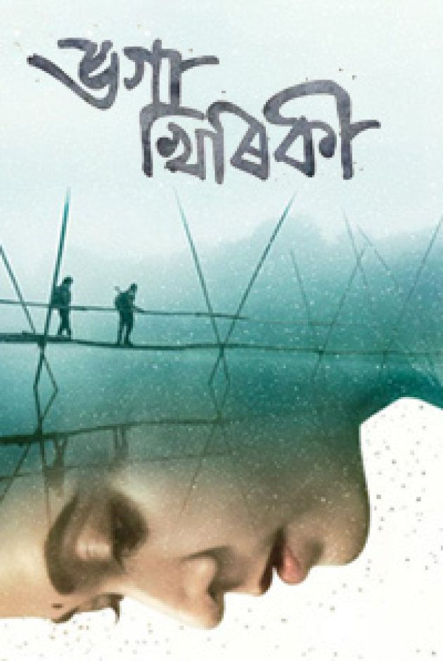 Jahnu Baruah's 'Bhoga Khirikee' got mixed reviews, but it is a bold attempt to remind us what Assam has...
