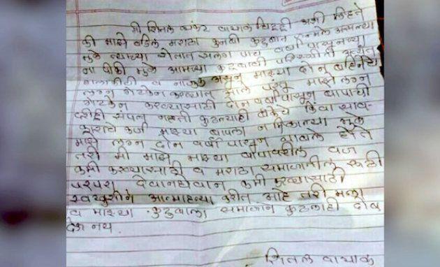 The suicide note of Sheetal Vyankat Wayal. (Photo by Atul Deulgaonkar)
