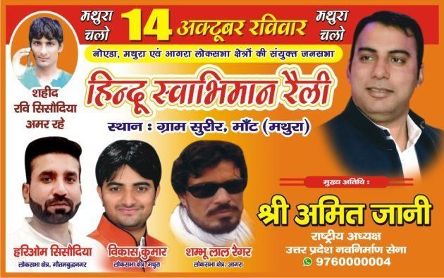 Poster for Uttar Pradesh Navnirman Sena's first rally in Mathura on October