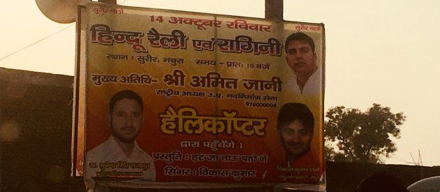 Election rally poster announcing Amit Jani's arrival via