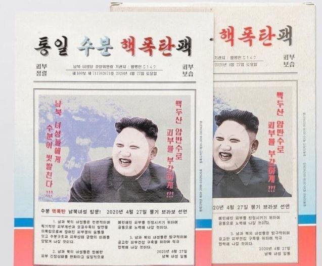 Ξεπουλάει και διχάζει η μάσκα προσώπου Κιμ Γιονγκ Ουν σε συσκευασία πυρηνικής