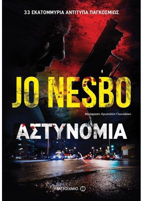 Ο Jo Nesbo στην κορυφή των
