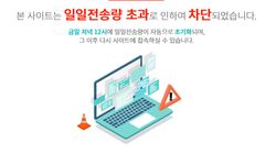 '레모나' 경남제약이 상장폐지 위기에
