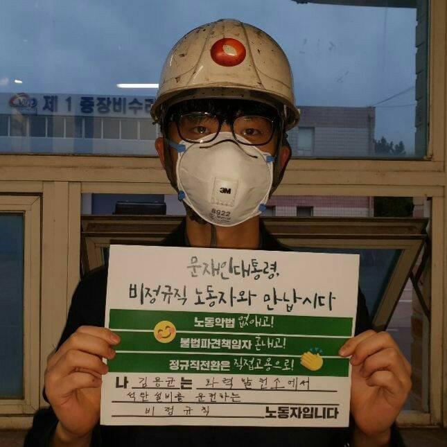 국가인권위원장은 하청 노동자 김씨의 죽음이 '위험의 외주화' 때문에 발생했다고