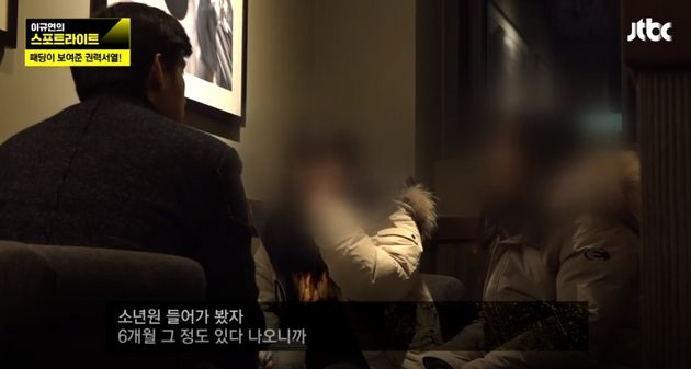 인천 중학생 추락사건 가해자들은 '경찰서가 무섭지 않다'고