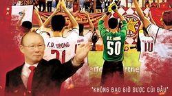 스즈키컵 우승 전날 박항서 다큐멘터리가