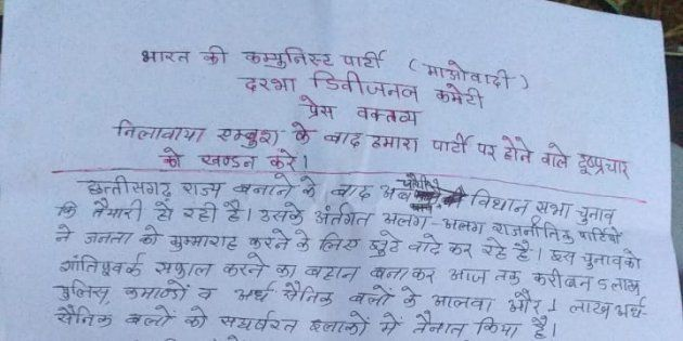 The letter from Communist Party of India (Maoist)