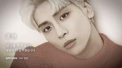 SM엔터테인먼트가 샤이니 종현을