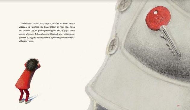 «Γιατί κλαις;»: Το νέο βιβλίο του Βασίλη Αλεξάκη για ώριμα παιδιά και ανώριμους