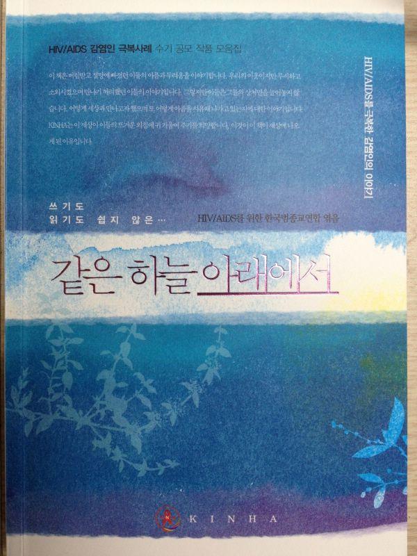 ▲ HIV/AIDS를 위한 한국범종교연합 편, , KINHA, 2014. (「감염인 쉼터에 마음 더하기 - 전국 HIV/AIDS 감염인 쉼터 인터뷰」, 『친구사이 소식지』 54,
