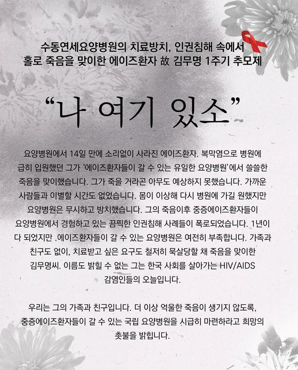 수동연세요양병원 측의 방치로 사망한 故 김무명씨의 1주기 추모제 홍보전단