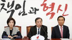 자유한국당이 국회의원 수 축소를