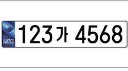 새 승용차 번호판 디자인이