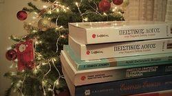 Πως είναι τα Χριστούγεννα όταν δίνεις για πρώτη φορά