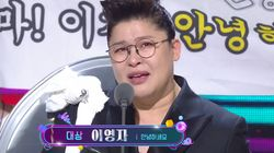 여성 최초로 KBS 연예대상 '대상' 거머쥔 이영자의 눈물 소감