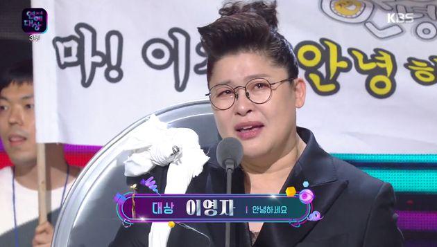 KBS 연예대상 최초로 이영자가 대상을 받았다. 첫 여성 수상자다