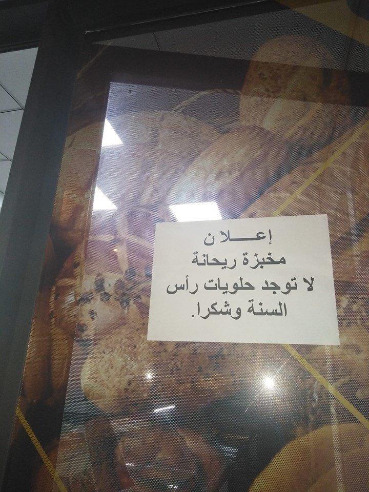 Cette boulangerie boycotte les