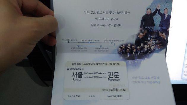 26일 북한 개성 판문역에서 진행된 철도·도로 연결·현대화 착공식 참석자들은 '서울↔판문'이라고 이동 구간이 명시된 '남북...
