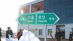 서울과 평양의 방향을 알리는 도로 표지판이