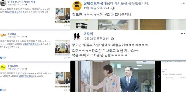 [단독] 장도연의 통일부 차관 인터뷰가 '꿀팁정보페이지'에 올라오게 된