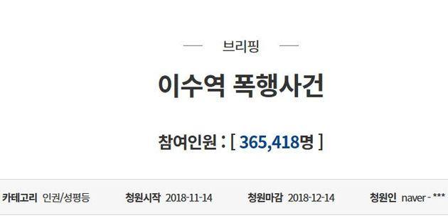 청와대 국민청원 게시판에서 36만 명이 넘는 서명을 받은 이수역