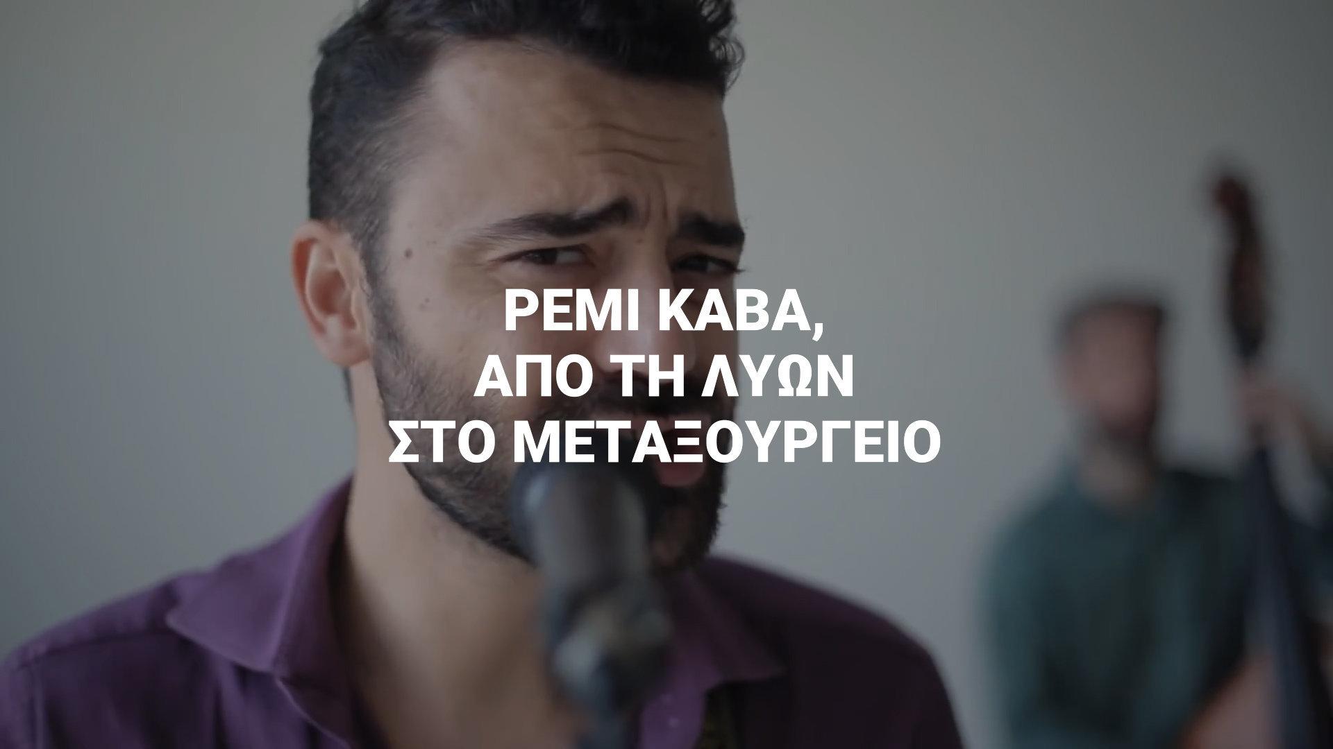 Remi Cavat: «Προσπαθώ να βγάλω αυτό το ελληνικό πάθος στα τραγούδια μου, αλλά είμαι ακόμα πολύ