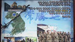 육군 7사단이 'GP 철조망' 잘라 국회의원들에