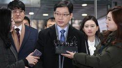 드루킹 특검이 김경수 경남지사에 징역 5년을