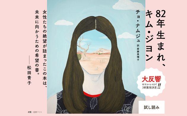 4쇄 결정 '82년생 김지영'을 읽은 일본 독자들의