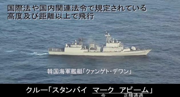 일본이 공개한 초계기 레이더 영상을 직접