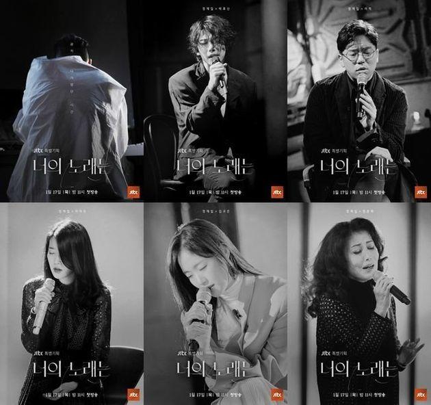 아이유, 박효신, 김고은이 JTBC '너의 노래는'에