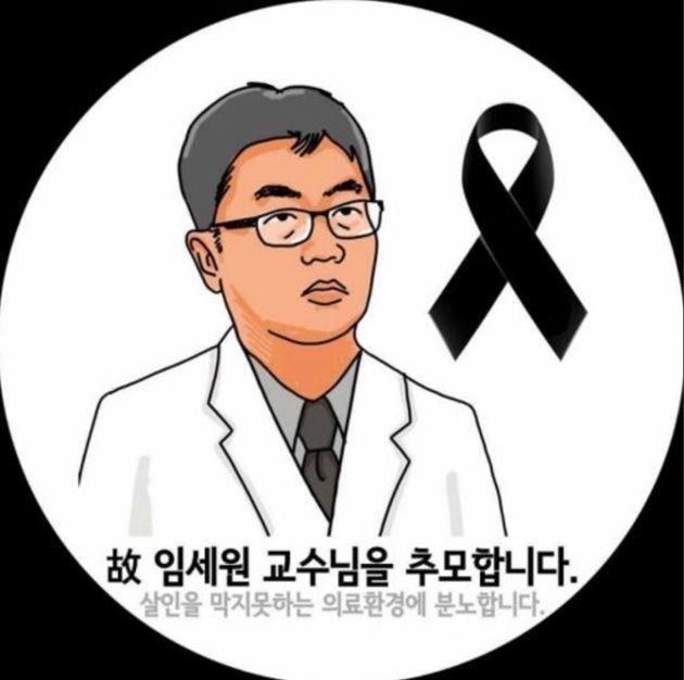 강북삼성병원 임세원 교수는 다른 의료진들을 먼저