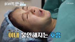 출산 앞두고 호흡곤란을 겪던 함소원이 급히 찾은 한