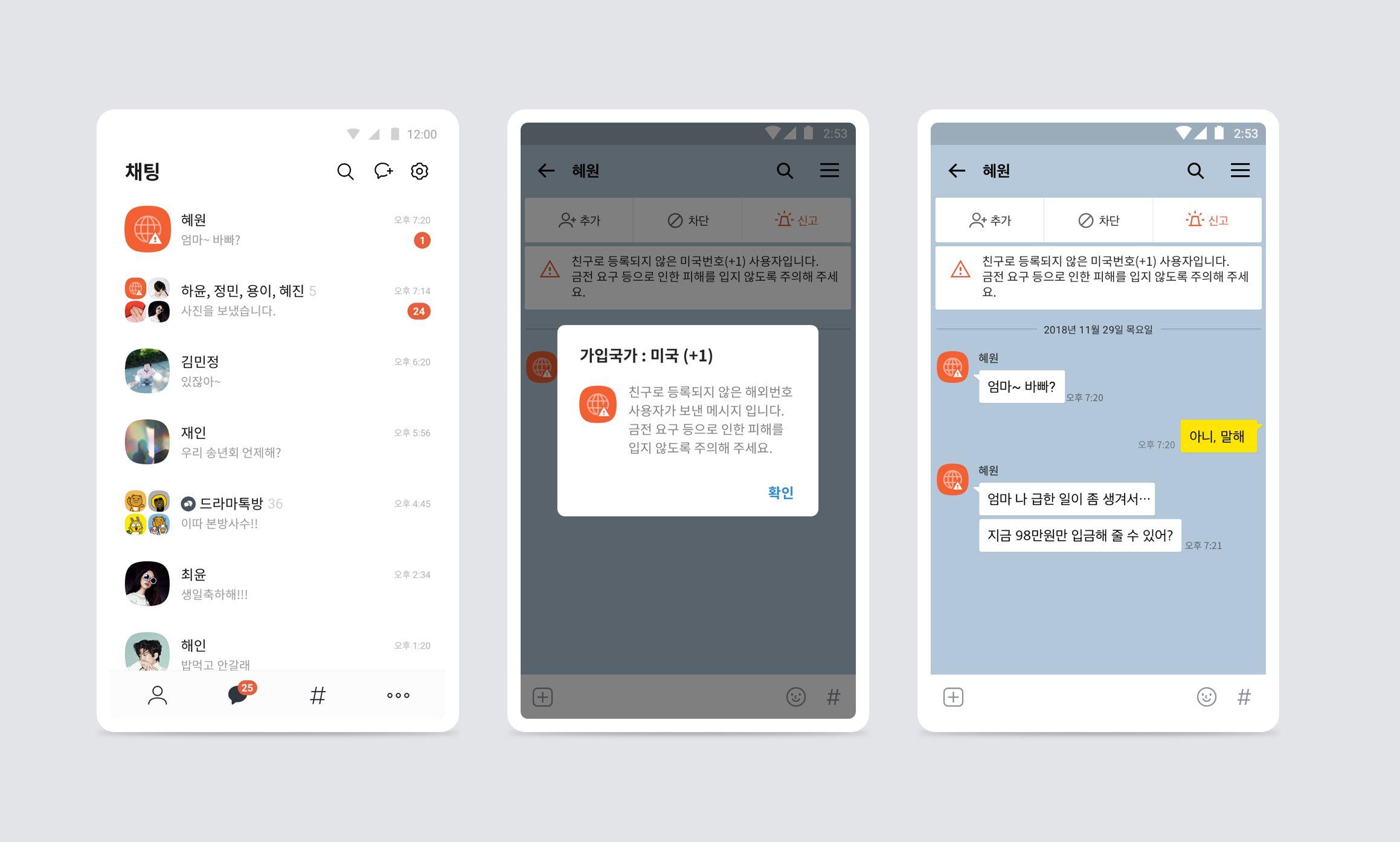 카카오톡이 메신저 피싱을 방지하는 새로운 기능을