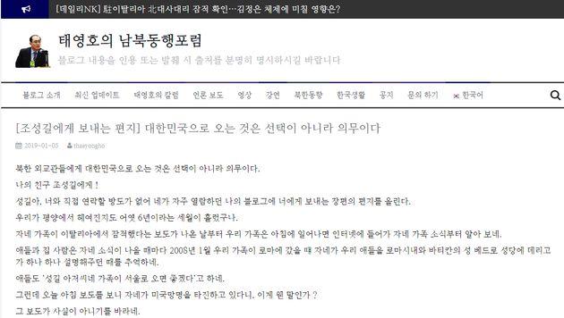 태영호 전 공사가 조성길에게 '한국행'을 공개