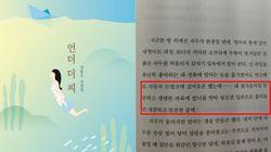 세월호 희생자 시점으로 쓰인 소설이 '성희롱' 논란을