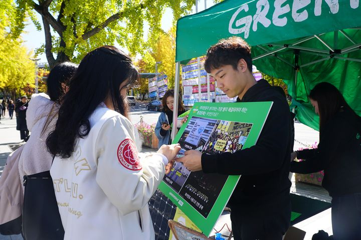 그린유스가 RE제너레이션 캠페인을 소개한 뒤 지지 서명을 촉구하고 있다